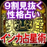 9割見抜く性格占い【インカ占星術】小林庚山