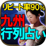 【リピート率90%】九州行列の占い◆八伝石霊占