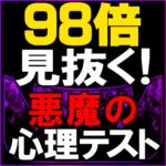 【98倍見抜く】悪魔の心理テスト