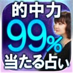 的中力99%◆本気で当たる占い【ノルディスク秘神占】