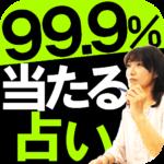 【透過率99.9%】神霊視占い「キセキのコトバ」ichiko