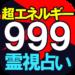超エネルギー999◆高濃度霊視占い【救世主 光】