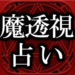 AAA的中率◆魔透視占い【樹乃】
