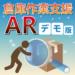 倉庫作業支援AR