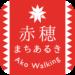 Ako Walking