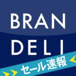 アウトレット通販 『BRANDELI(ブランデリ)』