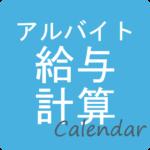 アルバイト給与計算Calendar