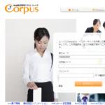 Corpus(コーパス)Web勤怠管理システム