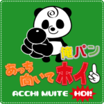 Cute Panda 1-2-3!