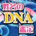 姓名のDNA鑑定