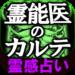 【霊感占い】霊能医のカルテ Dr.吉濱