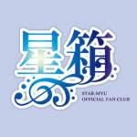 スタミュ公式無料Fan Club「星箱」