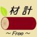 材計(Free)