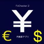 円換算 FxChecker2