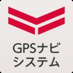 GPSナビシステム