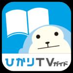 HikariTV Guide