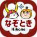 Hikone Mystery Tour