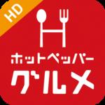 Hot Pepper Gourmet HD