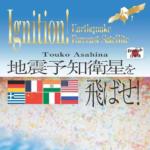 Ignition! 地震予知衛星を飛ばせ!