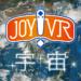 JOY!VR 宇宙の旅人.