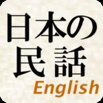 Japanese Folktales(free)
