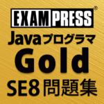 Javaプログラマ Gold SE 8 問題集