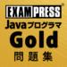Javaプログラマ Gold SE7
