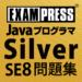 Javaプログラマ Silver SE 8 問題集