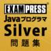 Java Silver SE7 問題集