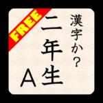 KANJI-ka?2A(Free) byNSDev