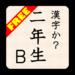KANJI-ka?2B(Free) byNSDev