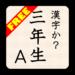 KANJI-ka?3A(Free) byNSDev