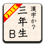 KANJI-ka?3B(Free) byNSDev