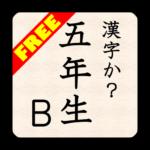KANJI-ka?5B(Free) byNSDev