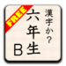 KANJI-ka?6B(Free) byNSDev