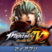 KOF XIV Arcade Ver.マイアプリ