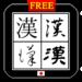 Kanji4FontsList byNSDev