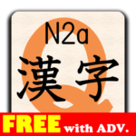 KanjiQuizN2aFree byNSDev