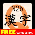 KanjiQuizN2bFree byNSDev