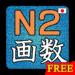 KanjiStrokesQuizN2Free byNSDev