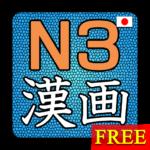 KanjiStrokesQuizN3Free byNSDev
