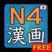 KanjiStrokesQuizN4Free byNSDev