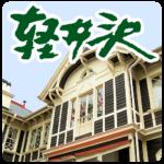 Karuizawa buildings map