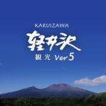 Karuizawa tourism application