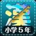 Learn Japanese Kanji (Fifth)