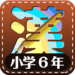 Learn Japanese Kanji (Sixth)