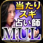 当たりスギ占い師 Mul【極秘占い内容】魔術占い/運命占い