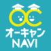 オープンキャンパスの決定版!- オーキャンNAVI