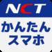 NCTかんたんスマホ