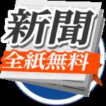 全紙無料で読める!地震の速報も最速に!新聞NEXT!